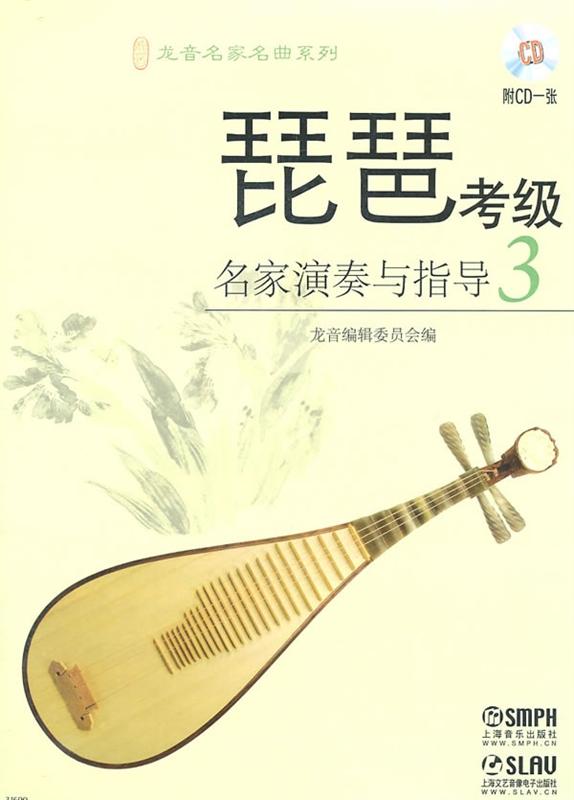 采薇张渠琵琶曲谱-琵琶考级名家演奏与指导 3 附CD一张