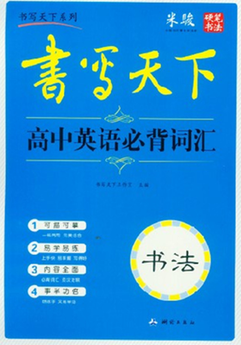米骏 书写天下 高中英语必背词汇 书法